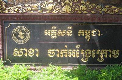 Wat Chhunty